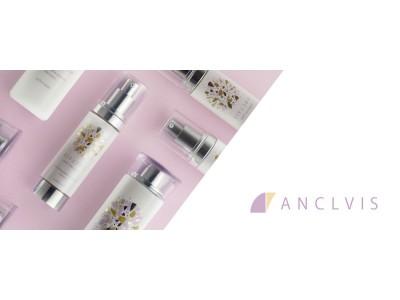 【日本初*】パイロジェンフリー水を使用したオールイワン導入化粧水『アンクルイスBCローション』先行モニター募集開始のお知らせ