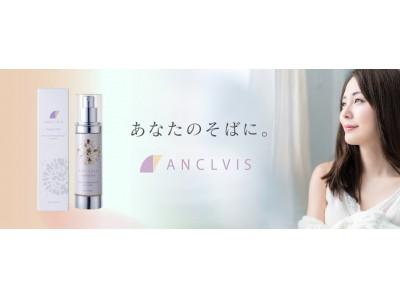 【日本初*】パイロジェンフリー水を使用したオールインワン美容液『ANCLVIS(アンクルイス)スーペリアワン』モニター募集開始のお知らせ