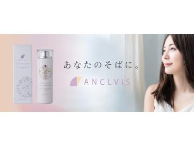 【日本初*】パイロジェンフリー水を使用したオールイワン導入化粧水『アンクルイスBCローション』モニター募集開始のお知らせ