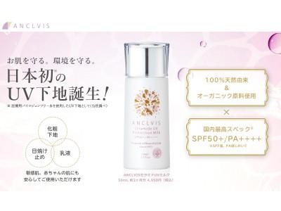 【日本初*】パイロジェンフリー水を使用した天然由来100%のUV下地『アンクルイスセラミドUVミルク』新発売!