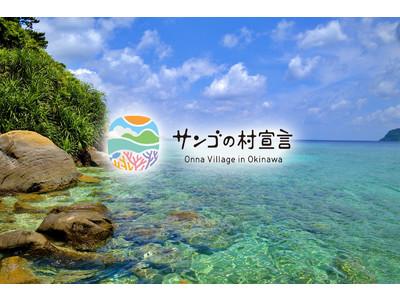 【大衛株式会社】SDGs活動の一環として『ANCLVIS(アンクルイス)お肌と海を守ろうツイッターキャンペーン』を開催。
