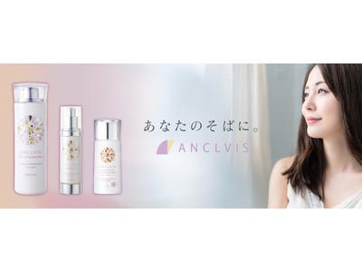 【大衛株式会社】日本初*!パイロジェンフリー水を使用した医薬部外品『アンクルイスホワイトニングシリーズ』販売開始!