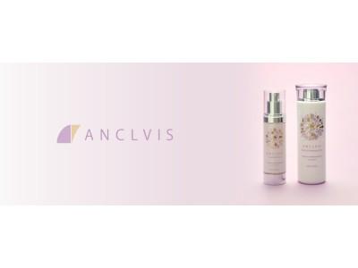 【日本初*】敏感肌エイジングケア化粧品『ANCLVIS(アンクルイス)』Twitterキャンペーン開催!抽選で130名様に新商品プレゼント!