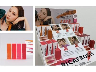 古川優香プロデュースコスメブランド『RICAFROSH』(リカフロッシュ)3月14日(土)より全国のロフトにて販売開始