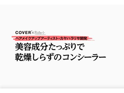 美容成分たっぷりで乾燥知らずのコンシーラー『Riita 』(リータプラス) 都内高級ヘアサロン専門サイネージ・メディア「COVER」にて  12月21日(月)よりコンテンツ配信開始