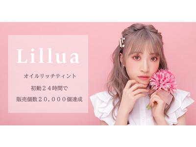 Z世代憧れのマルチビューティー系YouTuberさぁやプロデュースコスメブランド 『Lillua』(リルア)オイルリッチティント 初動24時間の販売個数2万個を達成