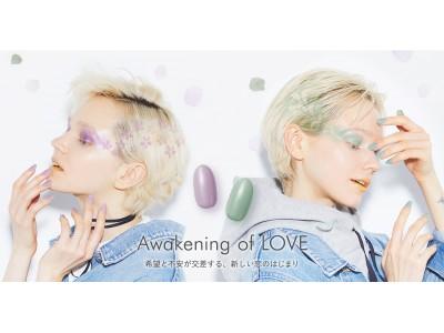 「真実の愛を探す旅へ」ジェルネイルブランド Jelly Nail(ジェリーネイル)から、2020春コレクションが発表。