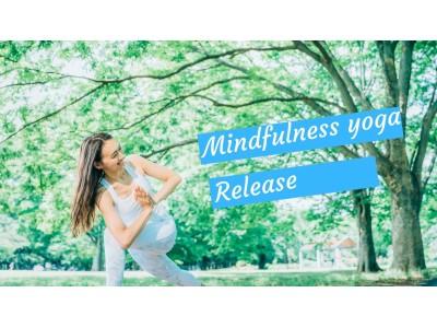 新クラス「マインドフルネスヨガ」今話題の脳と心そして身体を整えるプログラムが恵比寿Maulea Yoga Studioでスタート。