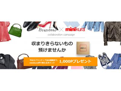 ブランディア、寺田倉庫のminikuraとサービス連携開始