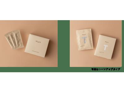 和漢薬の廣貫堂、和漢エキスをたっぷり配合したスペシャルスキンケアシリーズ 「REgLE(レグル)」より、酵素洗顔パウダーとフェイシャルマスク2種を2020年2月25日(火)新発売!