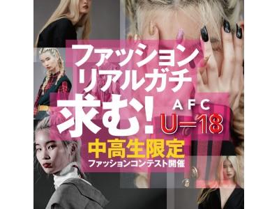 未来のデザイナーの卵を発掘する中高生限定「AFC U-18」コンテスト募集開始