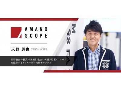 天野眞也がモデレーターを務めるイノベーター向けYouTubeチャンネル「AMANO SCOPE」開設!