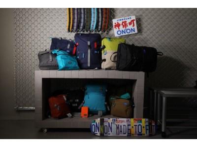 香港発カジュアルバッグメーカーのONNONが日本に進出!東京・神保町にフラッグシップ店をオープン!