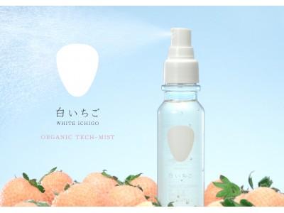 【新商品】外出先でも、べたつき・化粧崩れ・大気汚染対策に、宮城県産「白いちご」*のジェリー状スキンケアミスト