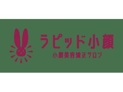 """札幌初!""""日本最安値級""""クイック美容フェイシャルマッサージサロン「ラピッド小顔」が札幌駅前に3月1日オープン"""