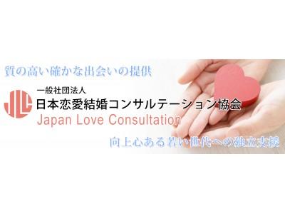 一般社団法人日本恋愛結婚コンサルテーション協会(JLC)が、「晩婚化対策」を目的とした