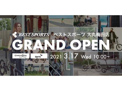 ライフスタイルをデザインする自転車専門店「ベストスポーツ」が折りたたみ自転車ブランドDAHON、Ternを中心とした品揃えで3月17日(水)大丸梅田店8Fにオープンします。