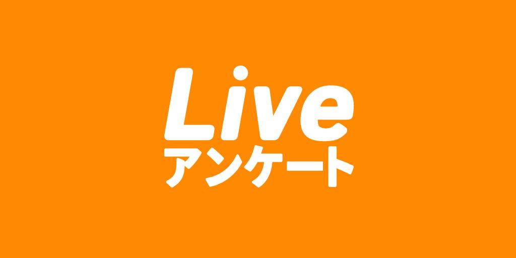 イベントを盛り上げるリアルタイムアンケートシステム「Live!アンケート」が、結果をみんなで楽しめる... 画像