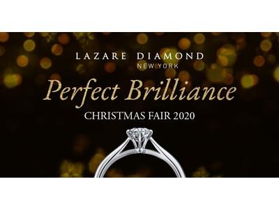 NY発 最高峰の美しい輝きを放つダイヤモンド専門店「ラザール ダイヤモンド ブティック」2020 ラザールダイヤモンドのクリスマス