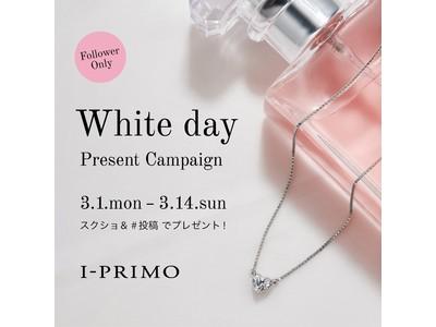 ブライダルリング専門店「アイプリモ」 White day Present Campaign