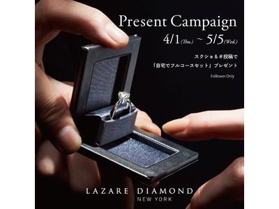 NY発 最高峰の美しい輝きを放つダイヤモンド専門店「ラザール ダイヤモンド ブティック -Present Campaign-