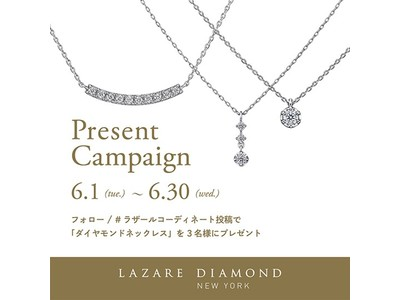 NY発 最高峰の美しい輝きを放つダイヤモンド専門店「ラザール ダイヤモンド ブティック」-Present Campaign-