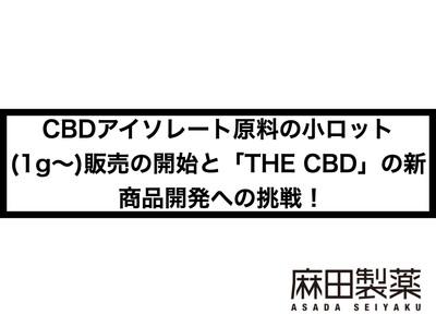 CBDアイソレート原料の小ロット(1g~)販売の開始と「THE CBD」の新商品開発への挑戦 !【株式会社麻田製薬】