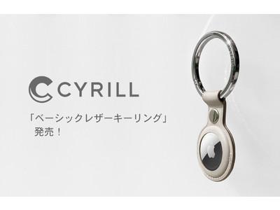 【 CYRILL(シリル) 】、Apple AirTag  「ベーシックレザーキーリング」 発売!