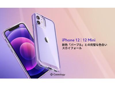 Caseology、iPhone 12mini 、iPhone 12 新色「パープル」と色合い抜群のスカイフォール「ラベンダー」を発売。パープル予約注文開始日記念、お得キャンペーン実施中。