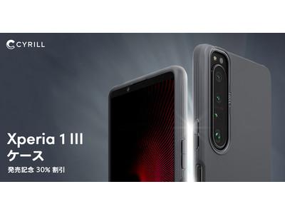 【CYRILL(シリル)】Sony Xperia 1 III 「ストーン」ケース発売記念30%割引イベント開催!