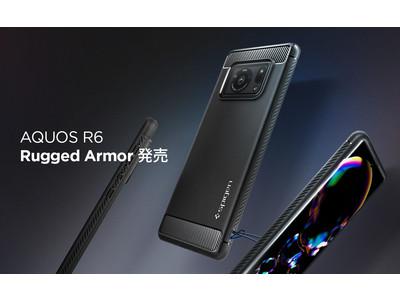 【Spigen】AQUOS R6 用 ニューラインアップ 米軍MIL規格取得ケース『ラギッド・アーマー』販売開始!
