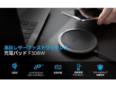 【最大20%off】Spigen ワイヤレス充電器、「期間限定セール」開催!