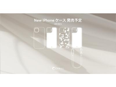 【CYRILL(シリル)】2021 New iPhoneケース 発売予定!