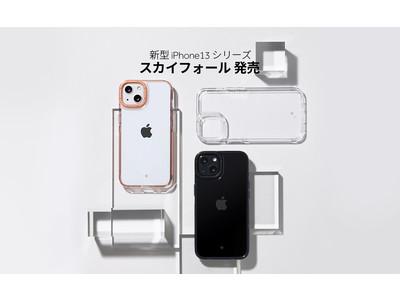 【Caseology】iPhone13シリーズ用ケース、new「スカイフォール」3色を発売。クリアケースにカメラリングのスタイリングで都市感覚デザイン。iPhone予約開始記念割引キャンペーン実施。