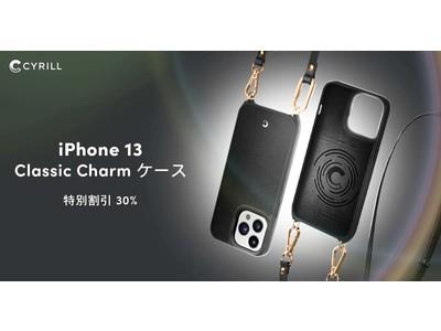[CYRILL] 2Typeストラップで使用可能なiPhone 13 クラシックチャーム 30%割引 イベント!