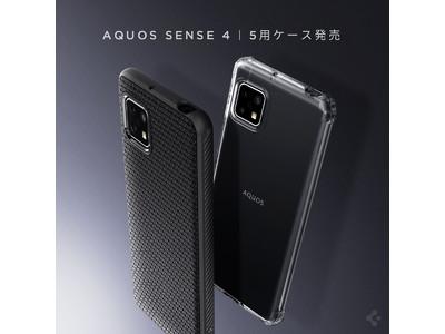 Spigen、Sharp Aquos Sense 4 / Aquos Sense 5G アクセサリー発売!