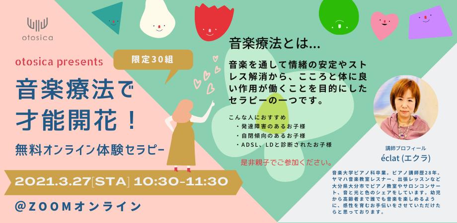 音楽療法で才能開花!【オトシカ】オンライン無料体験セラピーを開催