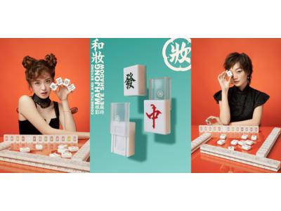 麻雀出来ちゃうコスメ!?SNSで話題の中国コスメ『和粧(わしょう)』が「麻雀アイシャドウ」の店頭販売を開始!