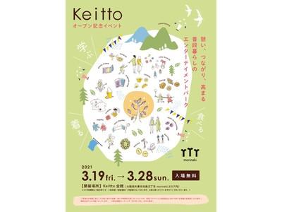 子育てファミリー向けの複合施設が大阪府大東市に3/19(金)オープン!3/19(金)~3/28(日)までオープニングイベントを開催。