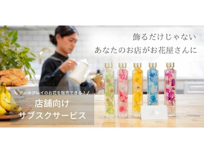 ディスプレイのお花をそのまま販売できる!毎月異なるお花がお店を彩る「FLOWERiUM(R)」(フラワリウム) の定期便