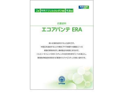 塗料分野で「新たな日常への適応力」向上に貢献!環境対応型抗菌塗料「エコアバンテ ERA」