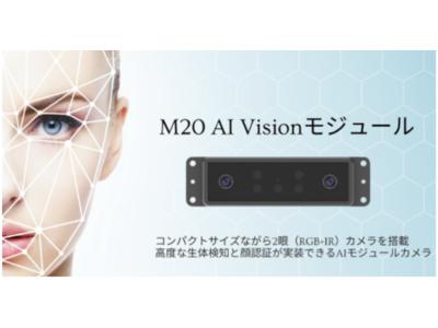 世界最高峰の顔認証テクノロジー搭載 小型2眼カメラ「M20 AI Visionモジュール」をチップワンストップにて販売開始