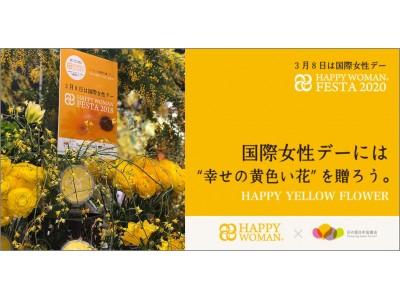 """国際女性デーには""""幸せの黄色い花""""を贈ろう。HAPPY YELLOW FLOWERキャンペーンを展開 HAPPY WOMANと花の国日本協議会が連携"""