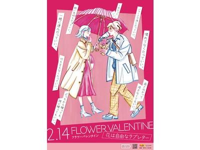 """「フラワーバレンタイン2021」 公式サイトオープン!""""花は自由なラブレター""""、さまざまな愛のかたちを""""花""""で伝えよう~もっと気軽で自由な花贈りを若年層にも訴求"""
