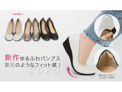 【PIC&PAY】ストレスフリーな機能性シューズ「ゆるふわパンプス」を発売