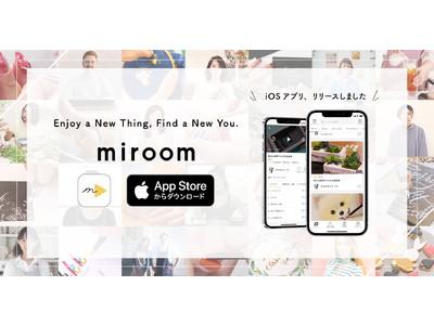 オンラインレッスンサービス「miroom」がついにスマホアプリをリリース!日々のレッスンをもっと身近に、もっと楽しく!