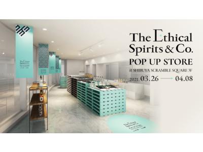 「ジンで楽しむ香り体験」エシカル・スピリッツ 渋谷スクランブルスクエアにて初の期間限定ポップアップストアを開催!