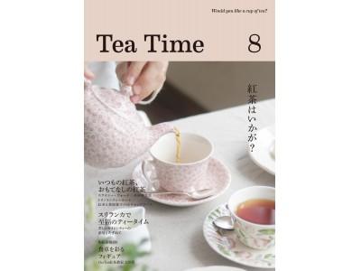 【新刊】紅茶の専門誌「Tea Time」8号。巻頭特集「いつもの紅茶 おもてなしの紅茶」英国菓子モーニングトン・クレセント他