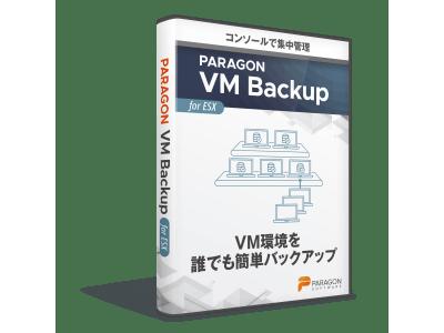 パラゴンソフトウェア VMware vSphere/ESX に特化したバックアップソフト Paragon VM Backup をリリース