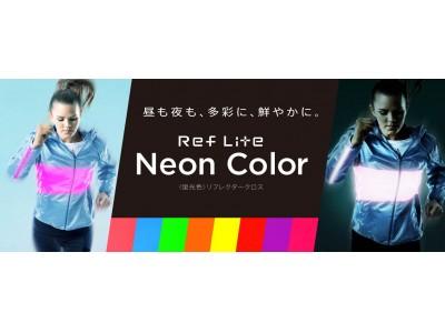 日本初※のリフレクター(再帰性反射布)、RefLite(レフライト)がファッション分野に向けネオンカラーシリーズを発売